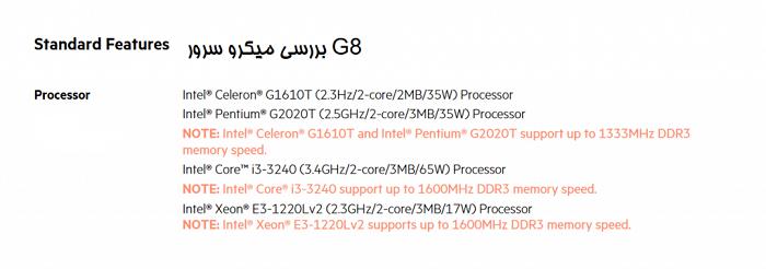 پردازنده میکروسرور استوک اچ پی HP ProLiant MicroServer Gen8