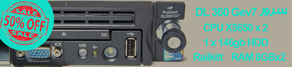 سرور کارکرده HP ProLiant DL360 G7