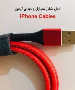 کابل شارژ موبایل و دیتای آیفون