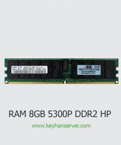 رم سرور 8 گیگابایت اچ پی HP RAM 8GB 5300P