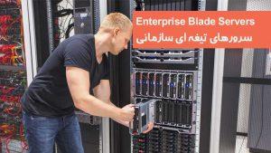 سرورهای تیغه ای سازمانی Enterprise Blade Servers