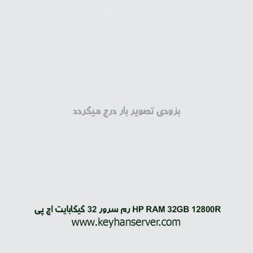 رم سرور 32 گیگابایت اچ پی HP RAM 32GB 12800R